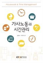 가사노동시간관리(워크북 포함)