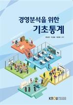 경영분석을위한기초통계(워크북 포함)
