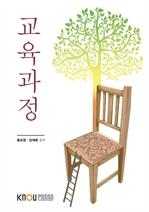 교육과정(워크북 포함)