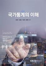 국가통계의이해(워크북 포함)