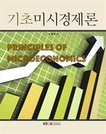 기초미시경제론(워크북 포함)