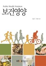 보건영양(워크북 포함)