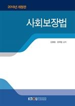 사회보장법(워크북 포함)