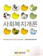 사회복지개론(워크북 포함)