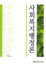 사회복지행정론(워크북 포함)
