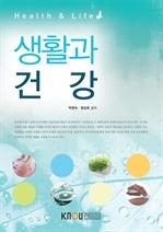 생활과건강(워크북 포함)