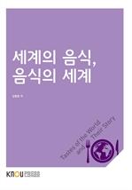세계의음식·음식의세계(워크북 포함)