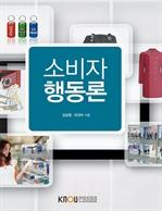 소비자행동론(워크북 포함)