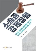 소송과강제집행(워크북 포함)