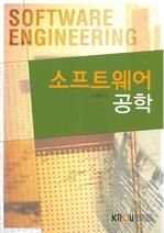 소프트웨어공학(워크북 포함)
