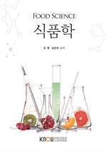 식품학(워크북 포함)