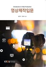 영상제작입문(워크북 포함)