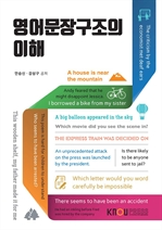 영어문장구조의이해(워크북 포함)