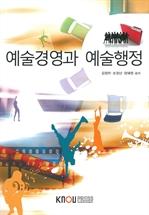 예술경영과예술행정(워크북 포함)