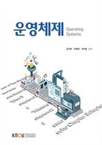 운영체제(워크북 포함)