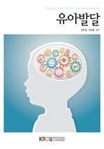 유아발달(워크북 포함)