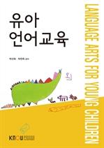 유아언어교육(워크북 포함)