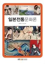 일본전통문화론(워크북 포함)