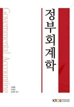 정부회계학(워크북 포함)