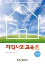 지역사회교육론(워크북 포함)