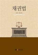 채권법(워크북 포함)
