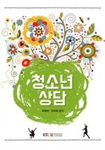 청소년상담(워크북 포함)