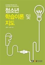 청소년학습이론및지도(워크북 포함)