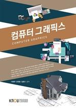 컴퓨터그래픽스(워크북 포함)