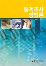 통계조사방법론(워크북 포함)