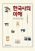한국사의이해(워크북 포함)
