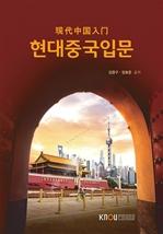 현대중국입문(워크북 포함)