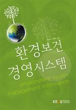 환경보건경영시스템(워크북 포함)