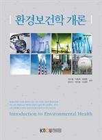 환경보건학개론(워크북 포함)
