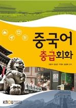 중국어중급회화(워크북 포함)
