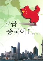 고급중국어1(워크북 포함)