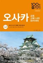 도서 이미지 - 오사카 100배 즐기기 (17~18년 개정판)