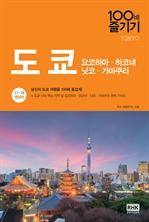 도서 이미지 - 도쿄 100배 즐기기 (17~18년 개정판)