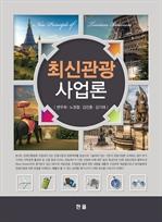 도서 이미지 - 최신 관광사업론