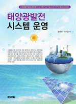 태양광 발전 시스템 운영