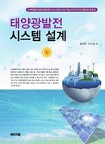 태양광발전 시스템 설계