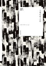 도서 이미지 - 세계문학 단편선 24 그레이엄 그린