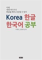 Korea 한글 한국어 공부