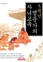 도서 이미지 - [오디오북] 500년 명문가의 자녀교육