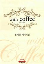 도서 이미지 - [오디오북] with coffee