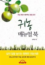 도서 이미지 - [오디오북] 귀농 매뉴얼 북