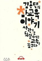 도서 이미지 - [오디오북] 김용택의 참교육 이야기
