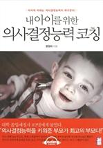 도서 이미지 - [오디오북] 내 아이를 위한 의사결정능력 코칭