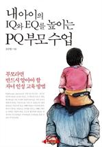 도서 이미지 - [오디오북] 내 아이의 IQ와 EQ를 높이는 PQ 부모 수업