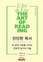 도서 이미지 - [오디오북] 단단한 독서