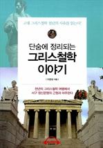 도서 이미지 - [오디오북] 단숨에 정리되는 그리스 철학 이야기